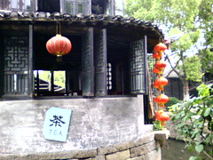 TEA (Cobb Foster) Tags: china travel suzhou    watertown watercountry jiangsu 2007 floater  soochow   luzhi  jouny southoftheyangtzeriver