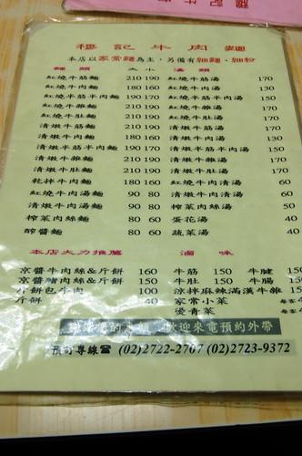 2008-03-19 穆記斤餅 003