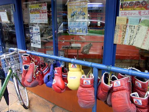 内藤選手のボクシングジム。
