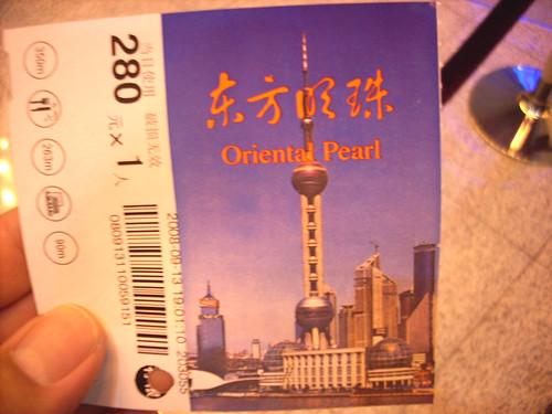 CHINA FALL08 9774