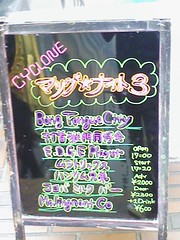 マリグ☆ナイト3