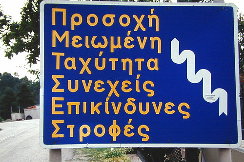 Flickriver Most Interesting Photos From Greek Signs Pool. Loved Signs. Door Signs. Tshirt Signs. Car Vector Signs Of Stroke. Danger Signs. Gr3 Signs. Color Blue Signs Of Stroke. Sprained Signs