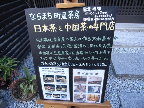 ならまち茶房『心樹庵(しんじゅあん)』-02