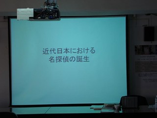 明智小五郎 画像6