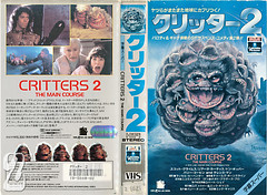 Critters 2: The Main Course (1988) (Z-Grade) Tags: horror vhs darkcomedy zgrade furrymonsters