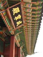 Seoul, Deoksugung Palace 徳寿宮