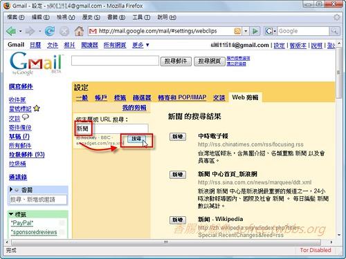 Gmail web 簡輯-5