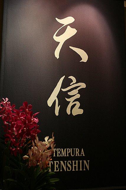 Tenshin signage