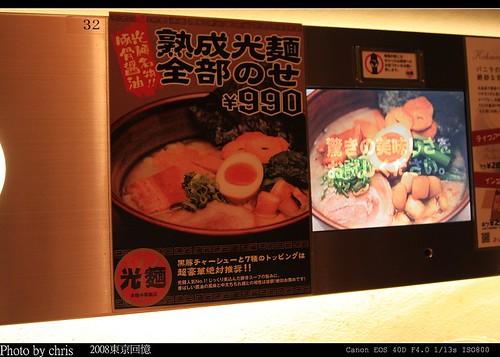 2008_tokyo_0357