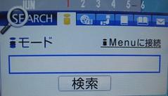 検索のUIはかなり好き