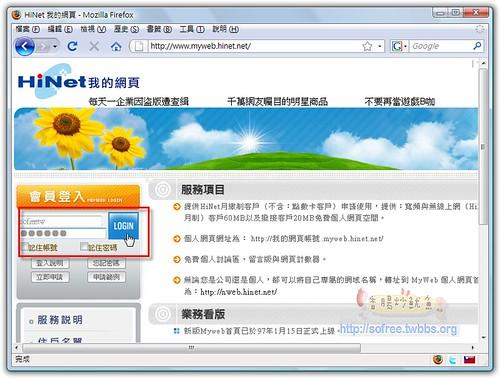HINET MY WEB 網域設定教學-1