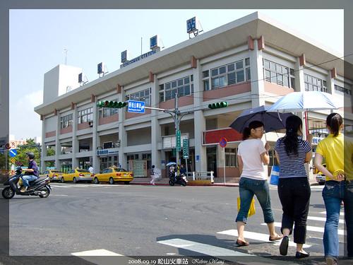 003_松山火車站_20080919