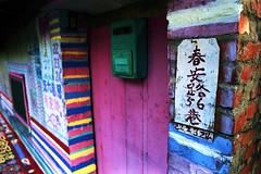 Taichung_20080920_22 (Lordcolus) Tags: color film graffiti minolta taiwan negative taichung agfa ultra minoltaxd11 bulding mdwrokkorx24mmf28 epsongtx970 春安里