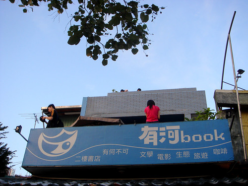 有河book(淡水)