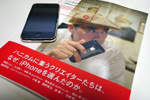 本:ハニカムの「iPhoneについて」
