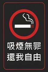 反禁煙自救串聯活動主張: 『吸煙無罪.還我自由』,支持合理的禁菸規定,尊重非吸菸者的權益,爭取吸菸者的人權。