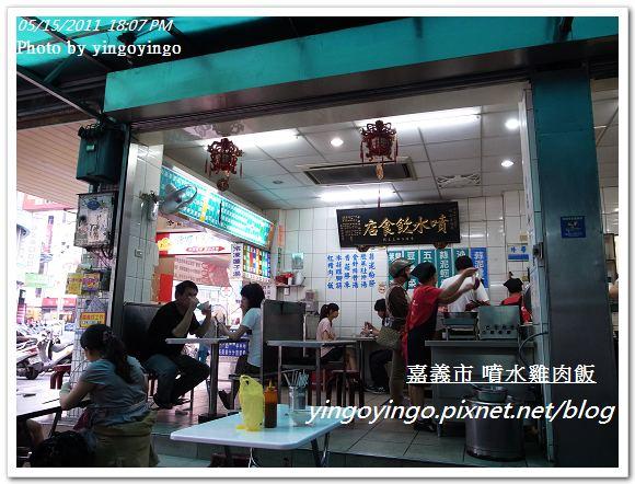 嘉義市_噴水雞肉飯20110515_R0019603