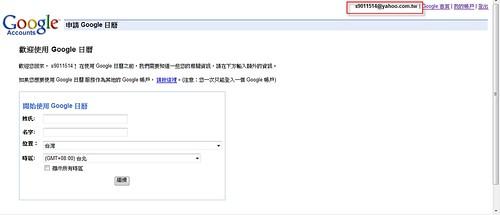 Yahoo和MSN帳號也能享用Google的超強服務-25