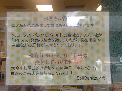 About iPhone, Toranomon