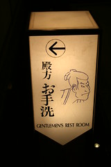 Gentlemen's Rest Room (avsfan1321) Tags: light sign japan paper bathroom japanese hotel noto kanji ryokan restroom onsen lantern funnysign kagaya japaneseinn traditionaljapaneseinn notopeninsula ishikawaprefecture traditionalhotel traditionaljapanesehotel kagayaonsen kagayaryokan notohantō