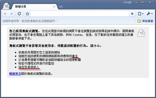 Google Chrome Private Browsing