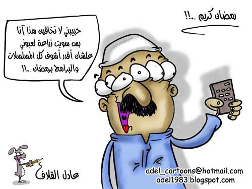 كاريكاتيرات عن رمضان الكريم 2827756532_8d78efb06a