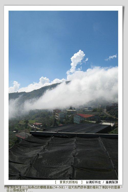 嘉義隙頂雲瀑
