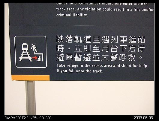 20090603THSR_Notice2