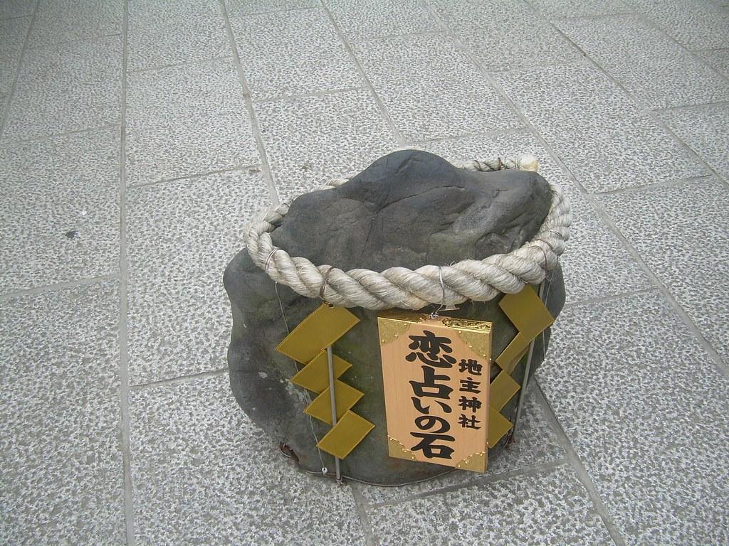 Una de las piedras del amor del Jishu-jinja