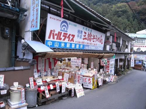 長谷寺門前『中山米穀製麺所』
