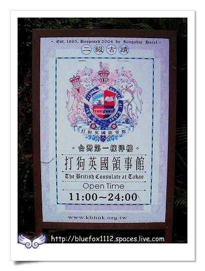 090419-2打狗英國領事館01