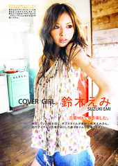 page1-cover girl 鈴木えみ