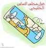 (Jasmin Ahmad) Tags: الخليج مجلس المغرب العربي الخليجي دول التعاون