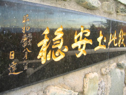 Chinese inscription on the Peace Pagoda