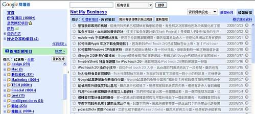 Google閱讀器以Email轉寄支援群組發送
