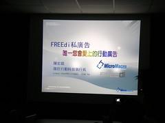 FREEdi私廣告體驗會