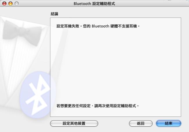 X-system Mac PRO相容機藍牙配對篇
