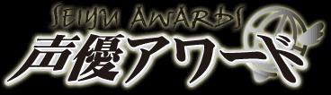 100216(1) - 2010年第4回聲優獎[Seiyu Awards]搶先發表其中五大獎項