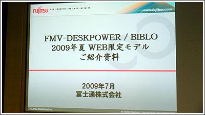 富士通FMVの「'09年夏WEB限定モデル」商品説明会に参加