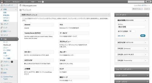 WP 3.2 のウィジェット