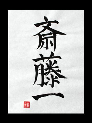 saitou-hajime