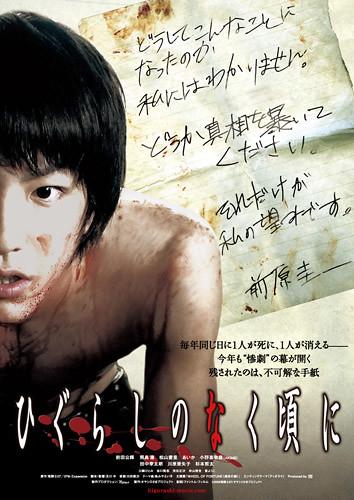 080608_higurashi-movie2.jpg