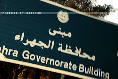 Blury Jahra Governorate Building (Sarah Al-Sayegh Photography | www.salsayegh.com) Tags: sign nikon d300 jahra nikond300 governorate jahracity