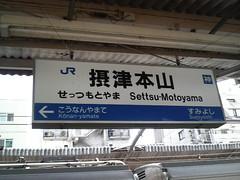 摂津本山なう