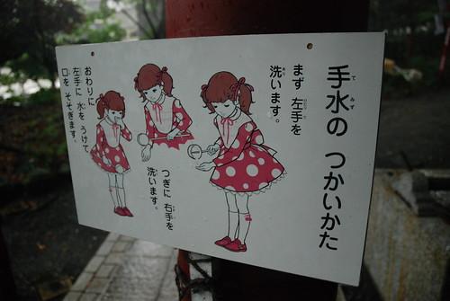 日本行第二天_321.JPG
