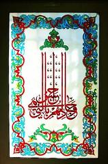 Mashallah! :) (carola2000) Tags: sofia muslim islam mosque bulgaria bulgary
