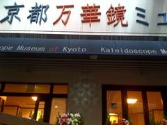 Kaleidoscope Museum of Kyoto 1 (Takehiko/utuutu) Tags: life art museum kyoto kaleidoscope iphone