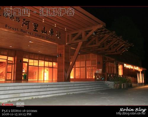 你拍攝的 20081115數位攝影_阿里山之旅411.jpg。