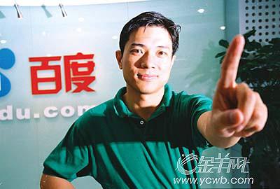 """Ông chủ """"cỗ máy"""" tìm kiếm lớn nhất Trung Quốc"""