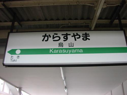 烏山駅/Karasuyama station
